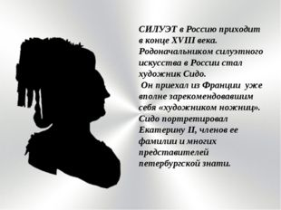 СИЛУЭТ в Россию приходит в конце XVIII века. Родоначальником силуэтного искус