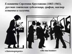 Елизавета Сергеевна Кругликова (1865-1941), русская советская художница, граф