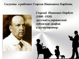 Георгий Иванович Нарбут (1886 -1920) -русский и украинский художник-график и