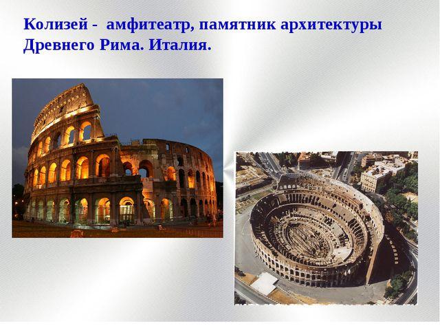 Колизей - амфитеатр, памятник архитектуры Древнего Рима. Италия.