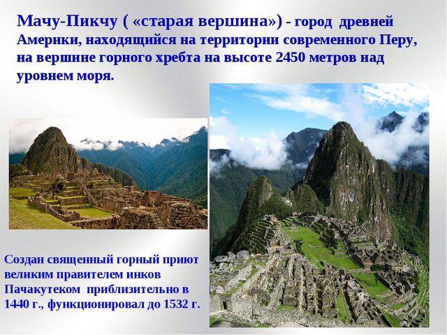 Мачу-Пикчу ( «старая вершина») - город древней Америки, находящийся на террит...