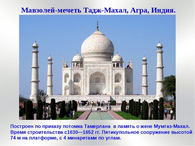 Мавзолей-мечеть Тадж-Махал, Агра, Индия. Построен по приказу потомка Тамерлан...