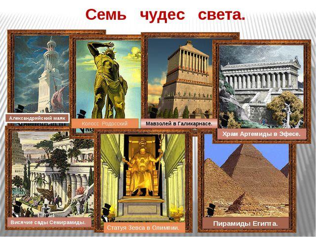 Вывод:семь чудес света это: творения рук человеческих; самые знаменитые памятники древнего мира