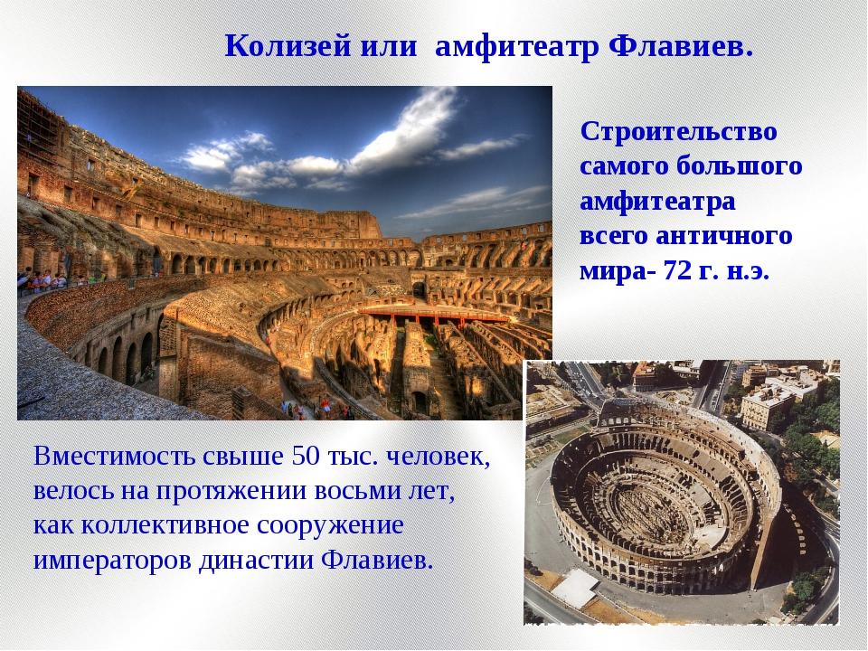 Строительство самого большого амфитеатра всего античного мира- 72 г. н.э. Ко...