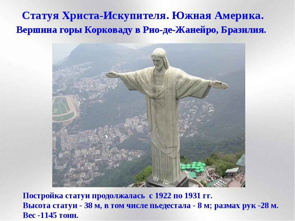 Статуя Христа-Искупителя. Южная Америка. Вершина горы Корковаду в Рио-де-Жане...