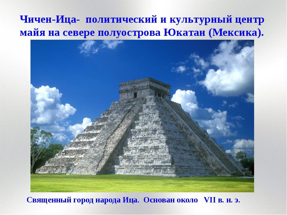 Чичен-Ица- политический и культурный центр майя на севере полуострова Юкатан...