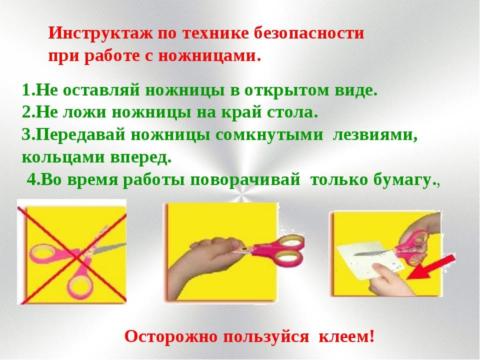 1.Не оставляй ножницы в открытом виде. 2.Не ложи ножницы на край стола. 3.Пер...