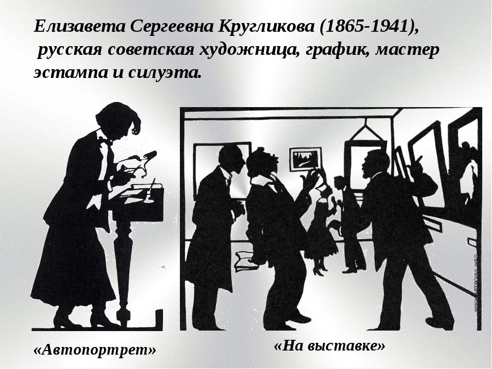 Елизавета Сергеевна Кругликова (1865-1941), русская советская художница, граф...