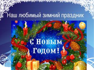 Наш любимый зимний праздник Новый Год