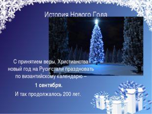 История Нового Года С принятием веры, Христианства новый год на Руси стали п