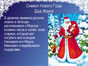 Символ Нового Года Дед Мороз В древние времена русские сказки и легенды расс