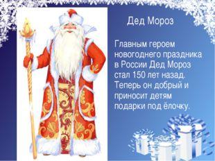 Дед Мороз Главным героем новогоднего праздника в России Дед Мороз стал 1