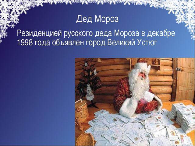Дед Мороз Резиденцией русского деда Мороза в декабре 1998 года объявлен горо...