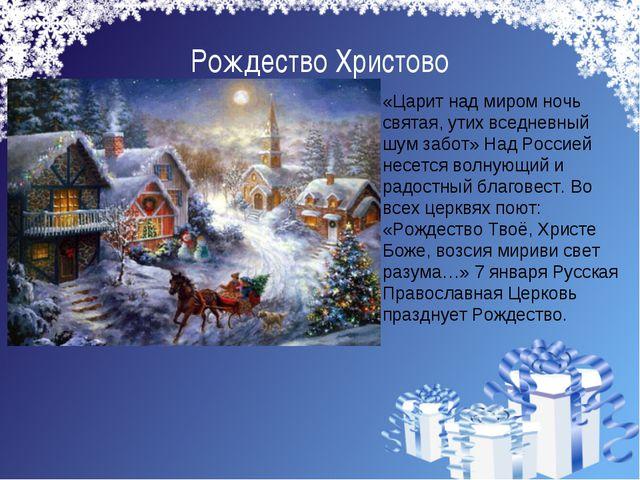 Рождество Христово «Царит над миром ночь святая, утих вседневный шум забот» Н...