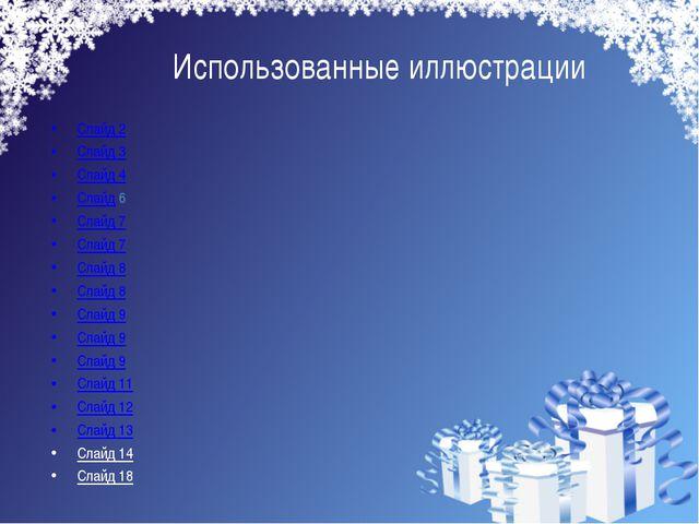 Использованные иллюстрации Слайд 2 Слайд 3 Слайд 4 Слайд 6 Слайд 7 Слайд 7 Сл...