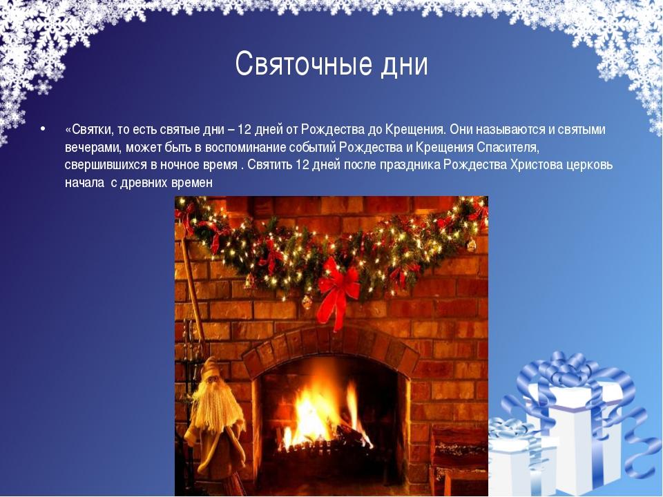 Святочные дни «Святки, то есть святые дни – 12 дней от Рождества до Крещения....
