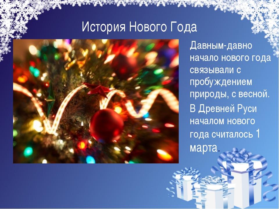 История Нового Года Давным-давно начало нового года связывали с пробуждением...