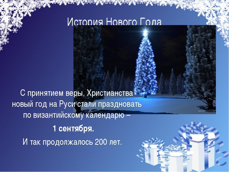 История Нового Года С принятием веры, Христианства новый год на Руси стали п...