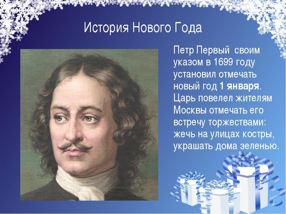 История Нового Года Петр Первый своим указом в 1699 году установил отмечать...