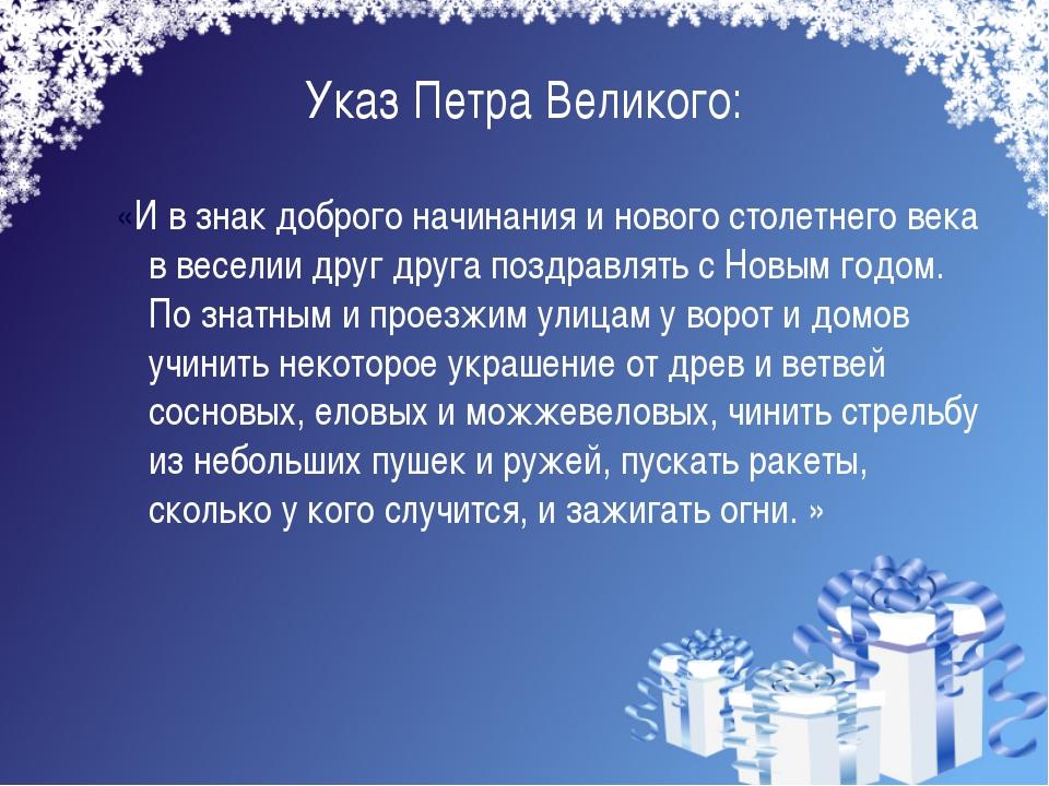 Указ Петра Великого: «И в знак доброго начинания и нового столетнего века в в...