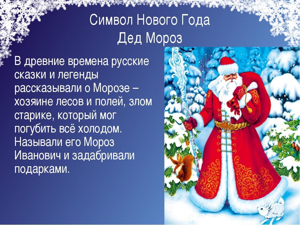 Символ Нового Года Дед Мороз В древние времена русские сказки и легенды расс...