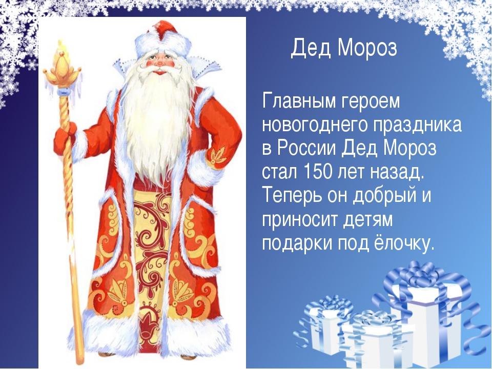 Дед Мороз Главным героем новогоднего праздника в России Дед Мороз стал 1...