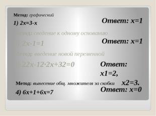 Метод: графический 1) 2x=3-x Метод: вынесение общ. множителя за скобки 4) 6x+