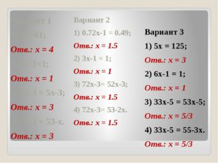 Вариант 1 1) 3x=81; Отв.: x = 4 2) 5x-1=1; Отв.: x = 1 3) 2x-3 = 5x-3; Отв.: