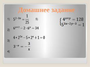 Домашнее задание 1) 5) 2) 3) 4)