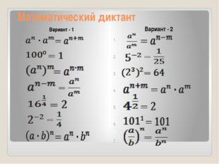Математический диктант Вариант - 1 Вариант - 2 1. 2. 3. 4. 5. 6. 7. 1. 2. 3.