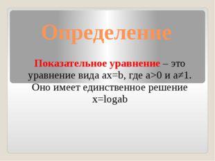 Определение Показательное уравнение – это уравнение вида ax=b, где a>0 и a≠1.