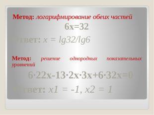 Метод: логарифмирование обеих частей Метод: решение однородных показательных