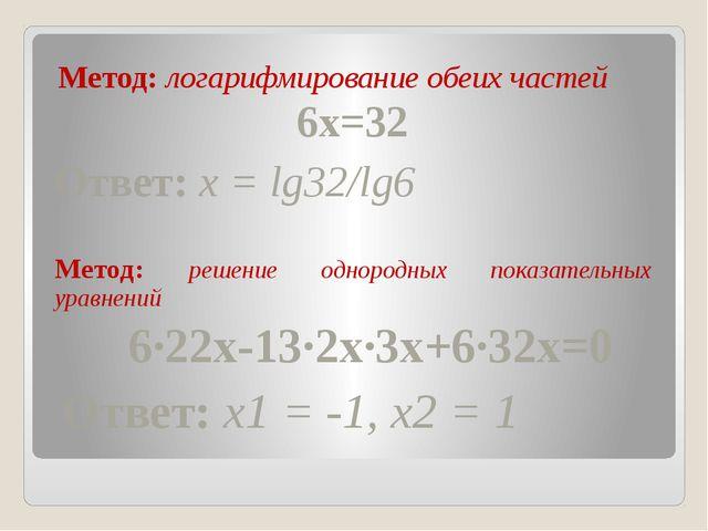 Метод: логарифмирование обеих частей Метод: решение однородных показательных...
