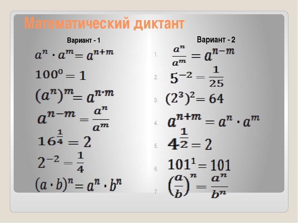 Математический диктант Вариант - 1 Вариант - 2 1. 2. 3. 4. 5. 6. 7. 1. 2. 3....