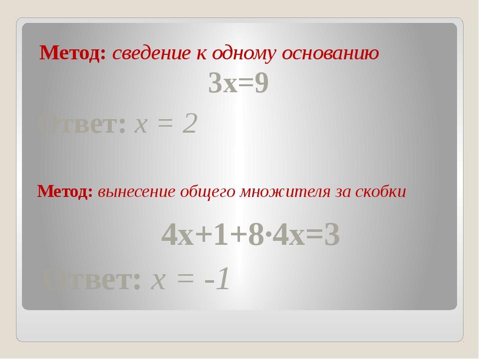 Метод: сведение к одному основанию Метод: вынесение общего множителя за скоб...