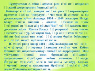 Турмуштики сәлбий һадисиләрни тәнқит қилидиған һәжвий шеирларниму йезип жүрг