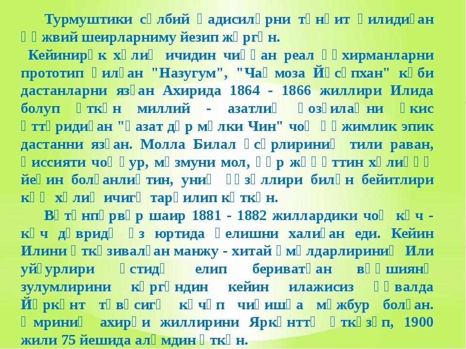 Турмуштики сәлбий һадисиләрни тәнқит қилидиған һәжвий шеирларниму йезип жүрг...