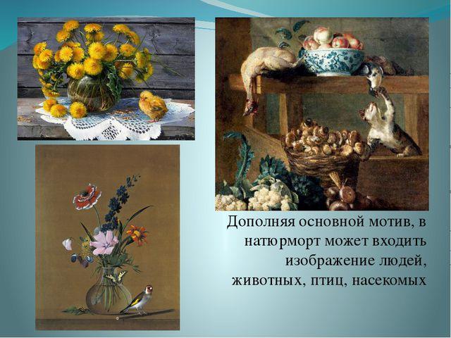 Дополняя основной мотив, в натюрморт может входить изображение людей, животн...