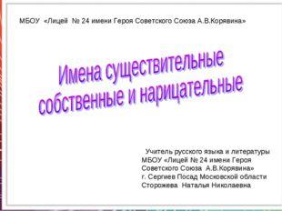 МБОУ «Лицей № 24 имени Героя Советского Союза А.В.Корявина» Учитель русского
