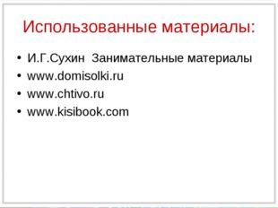 Использованные материалы: И.Г.Сухин Занимательные материалы www.domisolki.ru
