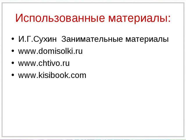 Использованные материалы: И.Г.Сухин Занимательные материалы www.domisolki.ru...