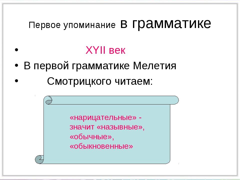Первое упоминание в грамматике XYII век В первой грамматике Мелетия Смотрицко...