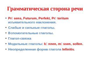Грамматическая сторона речи Prӓsens, Futurum, Perfekt, Prӓteritum изъявительн