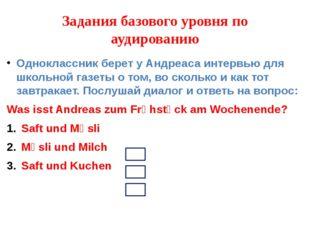 Задания базового уровня по аудированию Одноклассник берет у Андреаса интервью