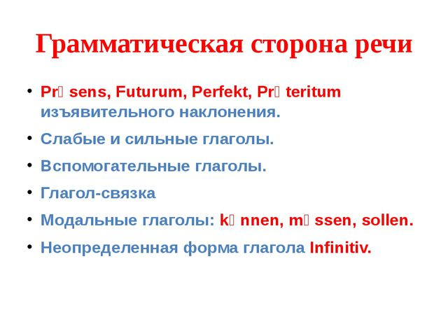Грамматическая сторона речи Prӓsens, Futurum, Perfekt, Prӓteritum изъявительн...