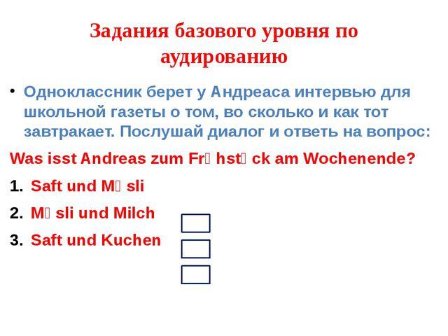 Задания базового уровня по аудированию Одноклассник берет у Андреаса интервью...