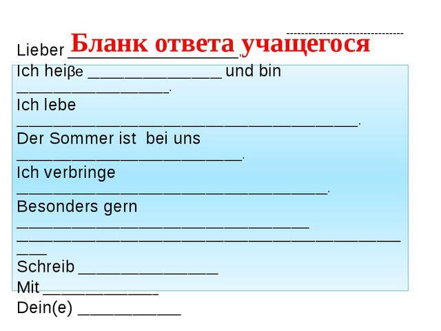Бланк ответа учащегося -------------------------------- Lieber ______________...