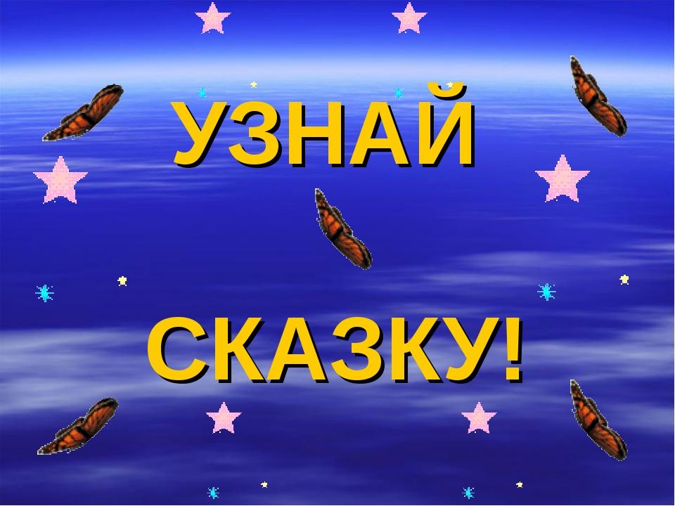 УЗНАЙ СКАЗКУ!