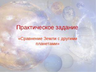 Практическое задание «Сравнение Земли с другими планетами»