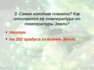 3. Самая холодная планета? Как отличается её температура от температуры Земли